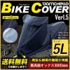 【全国送料無料!】Barrichello(バリチェロ) バイクカバー 5Lサイズ 高級オックス300D使用 厚手 防水 ビッグスクーター アフリカツイン