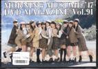 モーニング娘。'17 DVD MAGAZINE Vol.91 DVDマガジン