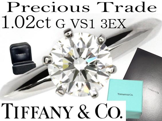 PR281760 【TIFFANY&Co.】  最高級 1ct ソリティア ダイヤリング 8.5号   正規鑑定書、箱付 ※サイズ直し可