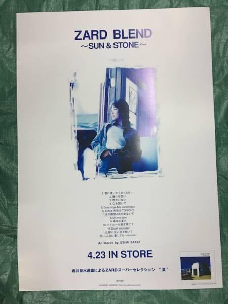 ZARD BLEND 告知ポスター 非売品 坂井泉水 B2