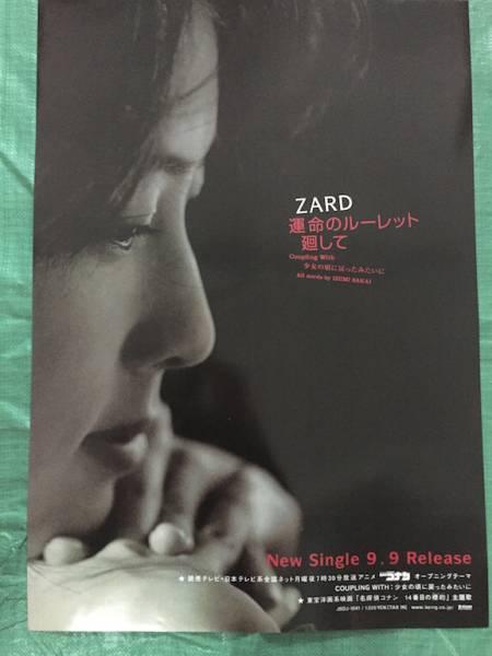 ZARD 運命のルーレット廻して B2 告知 ポスター 非売品 坂井泉水 ライブグッズの画像