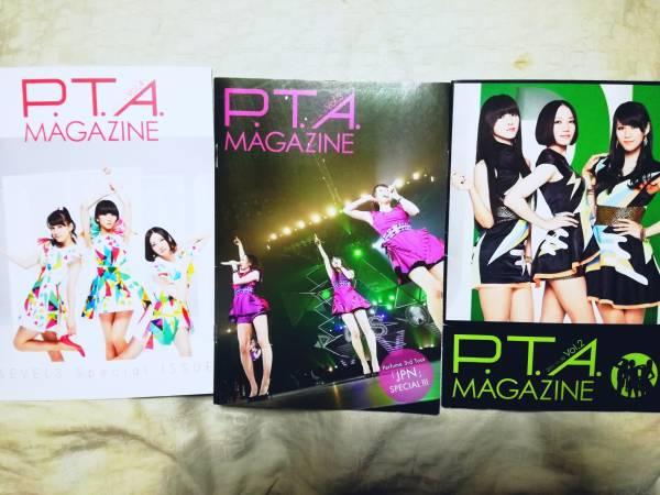 Perfume P.T.A.Magazine ファンクラブ会報セット ライブグッズの画像