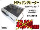 B538○IHクッキングヒーター/CH-AS6D2/KZ-D32AS/2015年製/Panasonic/パナソニック