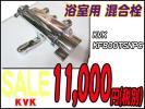 浴室混合栓/KVK/KF800TSNPC/壁付サーモスタット式/混合水栓/浴室水栓