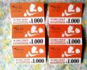 TM★マルシェMARCHE1000円割引券★八剣伝他★6枚★H29年6月末迄