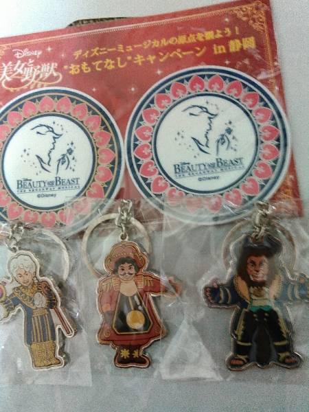 美女と野獣 キーホルダー(現在売り切れ中) 劇団四季 ファイル コースター グッズの画像