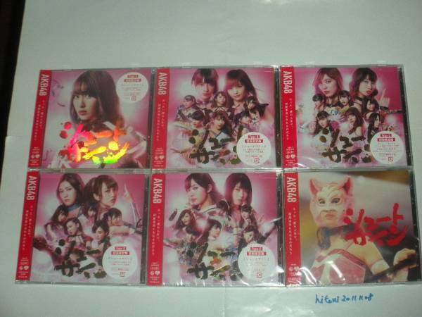 AKB48●シュートサイン●初回限定盤CD+DVD未視聴品TypeA・B・C・D・E+劇場盤CD計6種類●握手券他特典無し●HMV生写真付き