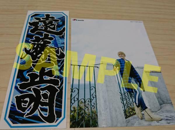 遠藤正明 V6遠神 非売品ブロマイド&ステッカー JAM Project コンサートグッズの画像