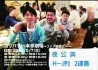 5/7(日) 夜公演 ゴリパラin本多劇場~ファン感謝デー~ ☆ゴリパラ見聞録☆