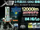 残り僅か! PHILIPS X3 12000lm LED ヘッドライト H4 Hi/Lo 2個セット 6500K 3000K 8000K フォグ12V/24V 車検対応 8000lm 超 カットライン