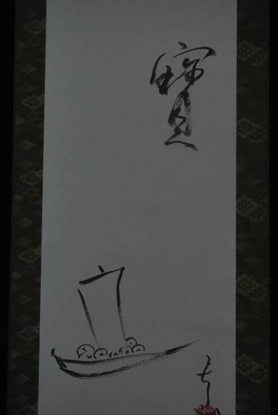 長春天山 宝船図 福乃海 掛軸☆宝船☆K-127 _画像1
