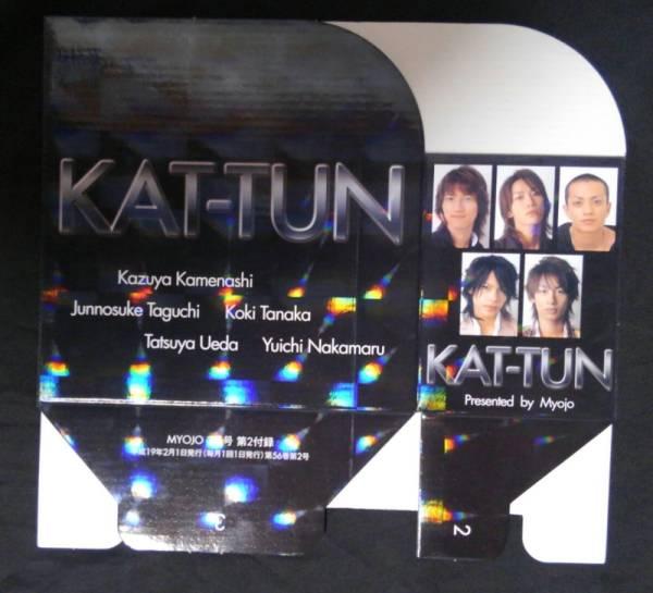【未使用品】KAT-TUN★Myojo 平成19年2月号 付録 DVD/CD CASE 紙製