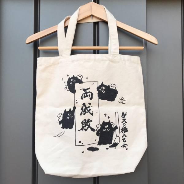 【貴重】ゲスの極み乙女 エコバッグ トートバッグ