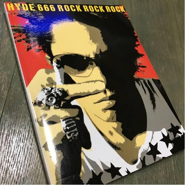 HYDE 666 ROCK ROCK ROCK 写真集です。