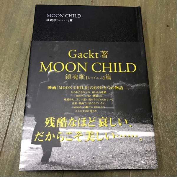 MOON CHILD 鎮魂歌編
