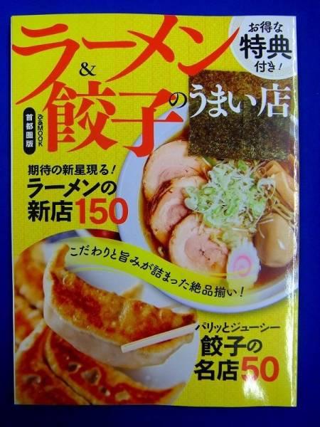 【 雑誌 】 ラーメン&餃子のうまい店  首都圏版  ぴあMOOK  送料無料