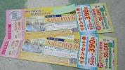 千葉県佐倉市 アクアユーカリ 平日入浴招待券 ペアセット 有効期限2017年 5月末迄 土休日ワンコインのプラス500円で利用可能