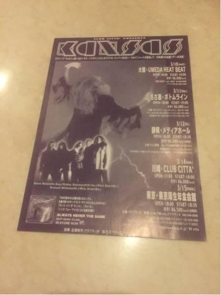 ★【チラシ・フライヤー】KANSAS/カンサス 1999 来日LIVE