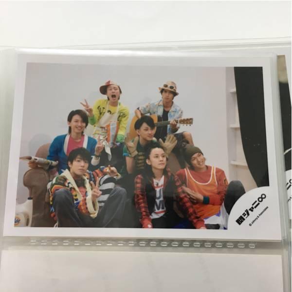 関ジャニ∞/公式写真/横山村上錦戸安田渋谷丸山大倉