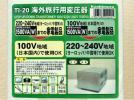 【新品】変圧器アップダウントランス1500Wまで カシムラ製品 海外赴任出張旅行220V 230V 240V 箱あり!未使用 取説あり 中国ドイツ英国など