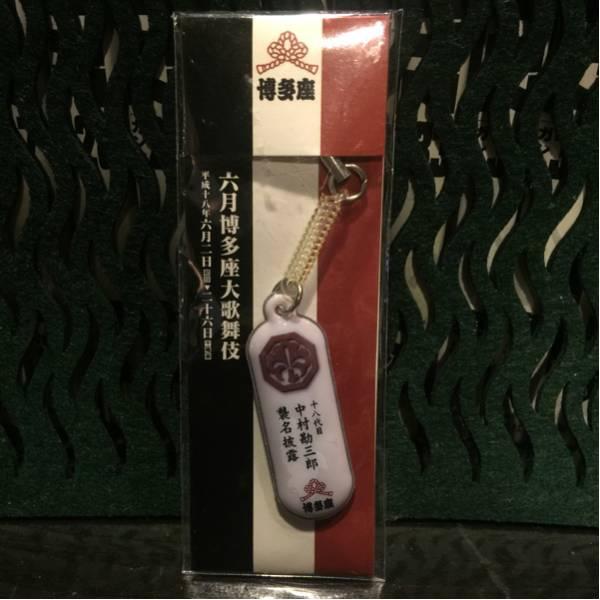 博多座 十八代目 中村勘三郎 襲名披露 クリーナー ストラップ 未使用