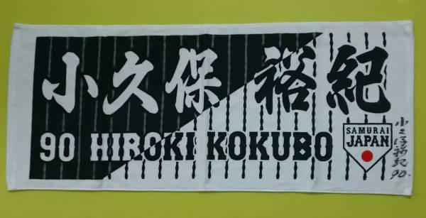 【直筆サイン入り】WBC 侍ジャパン 小久保裕紀元監督 フェイスタオル 未使用品