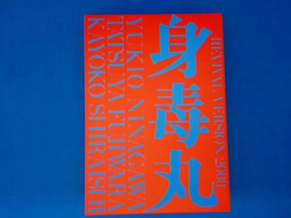 身毒丸 復活 特別版 DVD 藤原竜也 グッズの画像