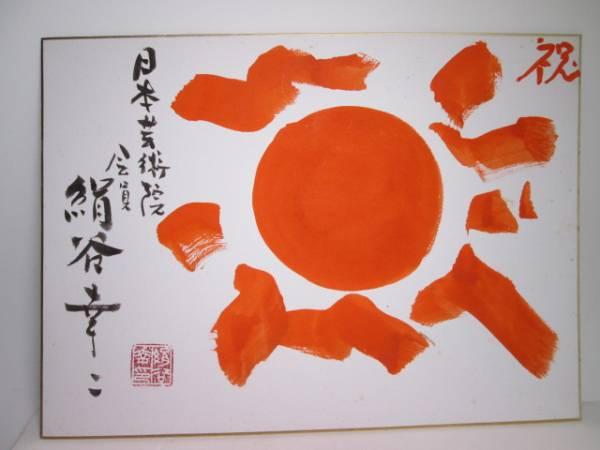 ☆絹谷幸二 画 【祝 太陽】 大色紙 真筆