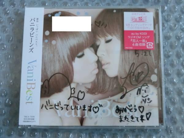 ★即決CD バニラビーンズ VaniBest 直筆サイン入り アイドル