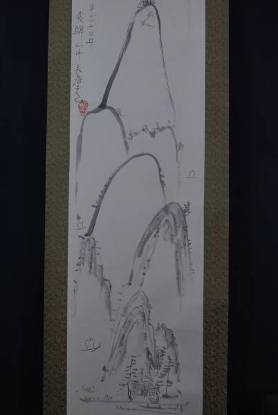 長春天山 蓬莱山画賛 掛軸☆彡K-125_画像1