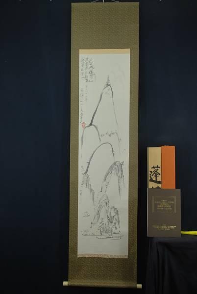 長春天山 蓬莱山画賛 掛軸☆彡K-125_画像3