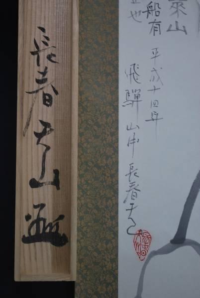 長春天山 蓬莱山画賛 掛軸☆彡K-125_画像2