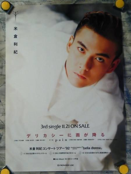 k3【ポスター/B-2】米倉利紀/'92-デリカシーに雨が降る/告知用非売品ポスター