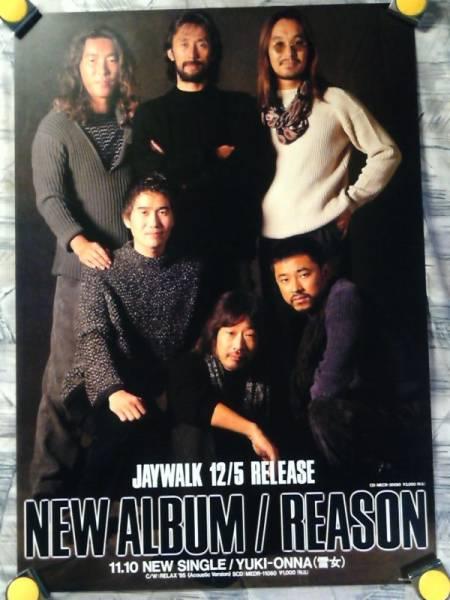 k4【ポスター/B-2】THE JAYWALK/J-WALK/ジェイ ウォーク/'95-REASON/告知用非売品ポスター