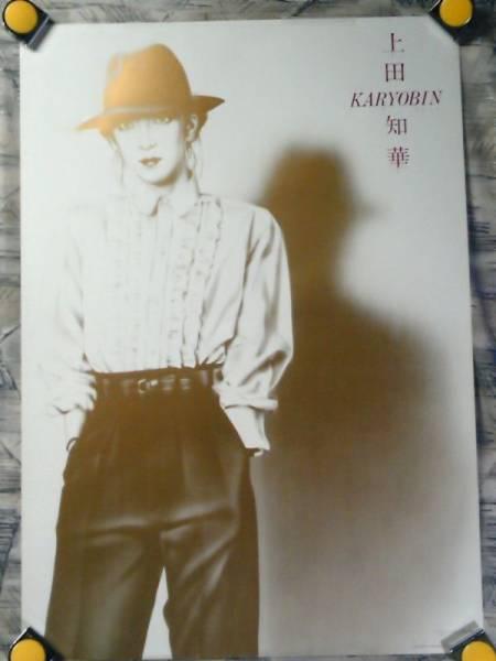 k4【ポスター/B-2】上田知華+KARYOBIN/イラスト-山口はるみ/販促用非売品ポスター
