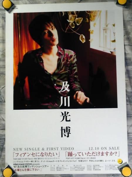 f1【ポスター/B-2】及川光博/'97-フィアンセになりたい/告知用非売品ポスター