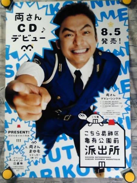 f1【ポスター/B-2】こちら葛飾区亀有公園前派出所/SMAP:香取慎吾主演/'09-告知用非売品ポスター