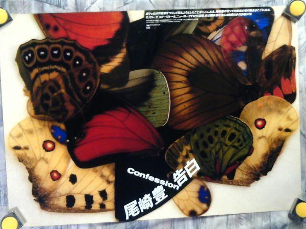 k2【ポスター/B-2】尾崎豊/'95-告白 CONFESSION