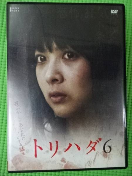 トリハダ 6 DVD/足立梨花/谷村美月 グッズの画像