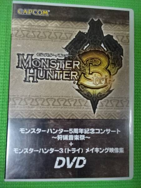 DVD★ モンスターハンター 5周年記念コンサート 狩猟音楽祭 ★モンハン