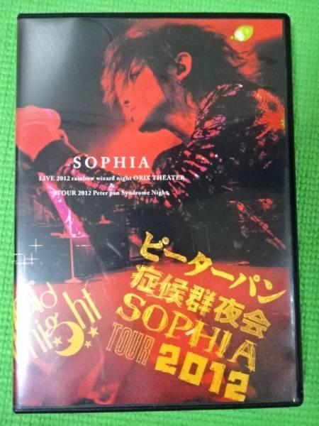 DVD■SOPHIA ソフィア ピーターパン症候群 夜会 SOPHIA TOUR 2012■2枚組 ディズニーグッズの画像