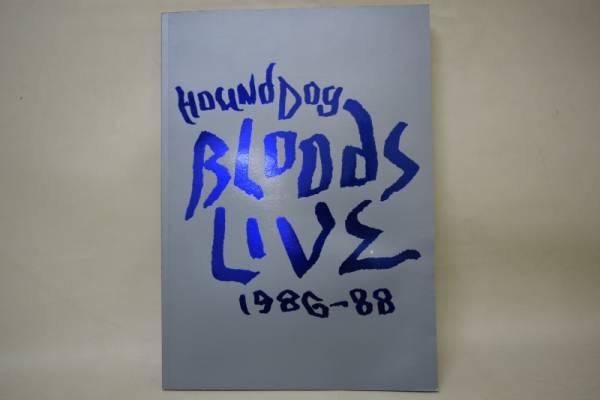 HOUNDDOG BLOODS LIVE1986-88 ハウンドドッグ コンサートライブツアーパンフ