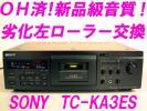 ◆即決は保証付!TC-KA3ES 新品級特性ヘッドSONY渾身超高音質 劣化した左ピンチローラー新品交換済み◆