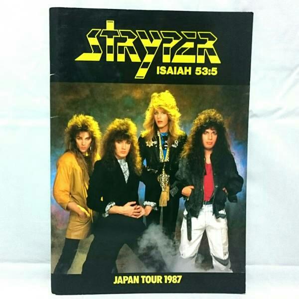 ストライパー☆1987年ジャパンツアーパンフレット/おまけ付き☆STRYPER