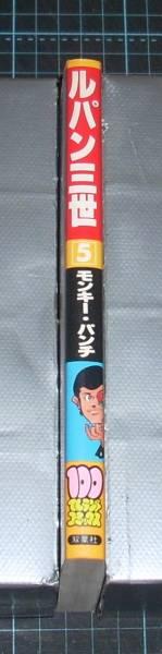 EBA!即決。モンキー・パンチ ルパン三世 5巻 100てんランドコミックス 双葉社_画像2