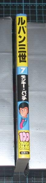 EBA!即決。モンキー・パンチ ルパン三世 7巻 100てんランドコミックス 双葉社_画像2
