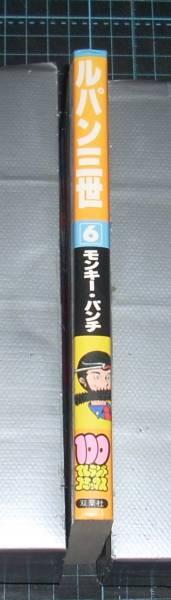 EBA!即決。モンキー・パンチ ルパン三世 6巻 100てんランドコミックス 双葉社_画像2