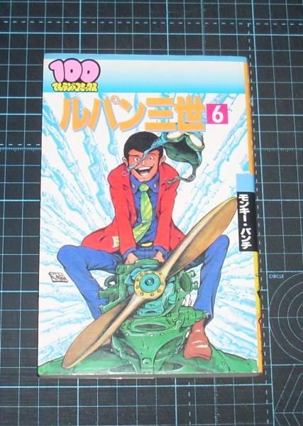 EBA!即決。モンキー・パンチ ルパン三世 6巻 100てんランドコミックス 双葉社_画像1