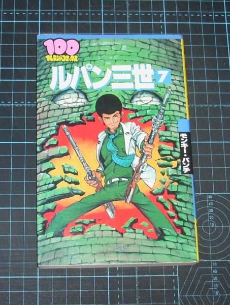 EBA!即決。モンキー・パンチ ルパン三世 7巻 100てんランドコミックス 双葉社_画像1