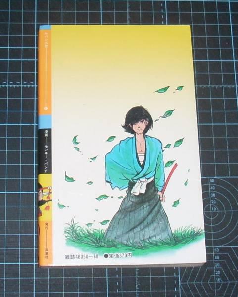 EBA!即決。モンキー・パンチ ルパン三世 6巻 100てんランドコミックス 双葉社_画像3